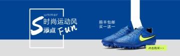 蓝色简洁大方互联网各行业百货零售促销特卖打折电商banner