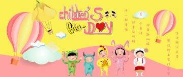 卡通手绘粉色黄色六一儿童节祝福微信公众号封面--头条