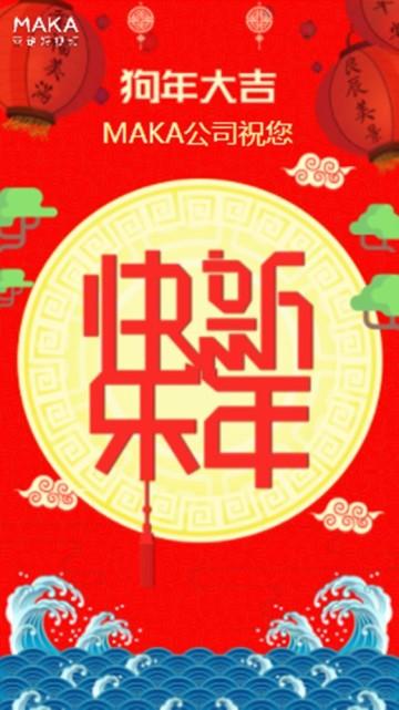 新年祝福视频贺卡