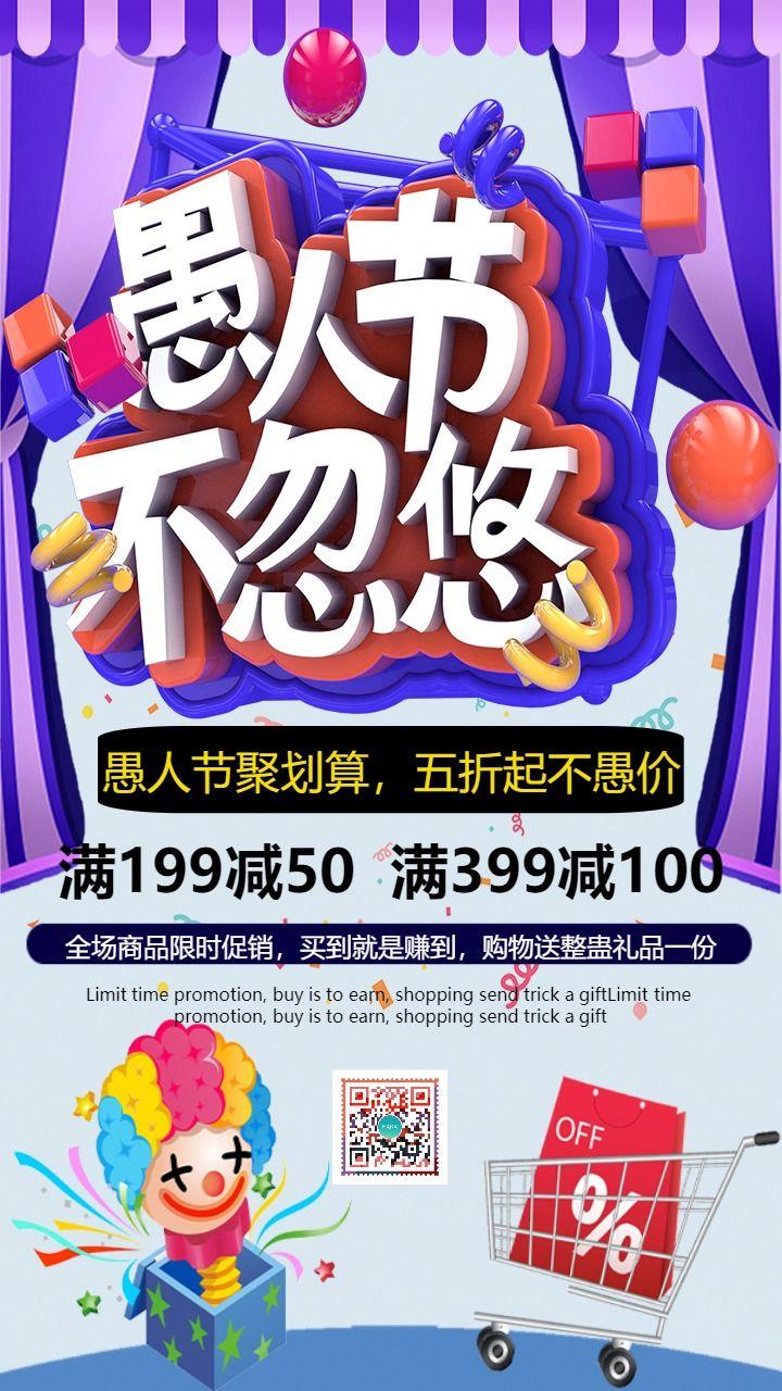 简约大气4.1愚人节店铺促销活动宣传海报