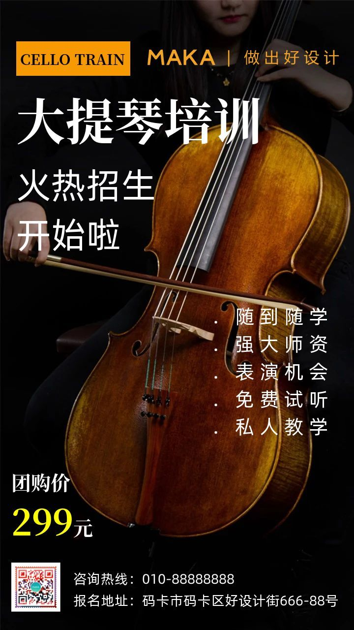 黑色简约大提琴培训招生宣传海报