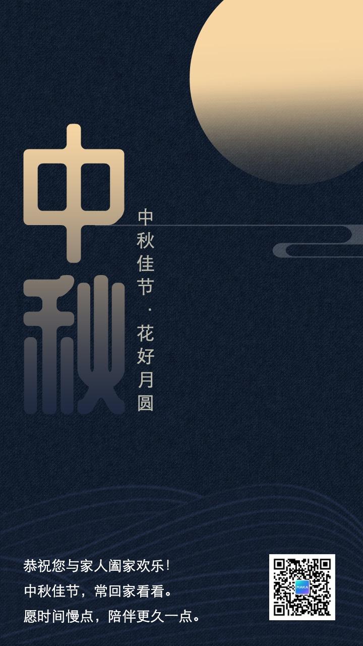 黑色简约大气中国风传统佳节祝福企业个人宣传推广贺卡海报
