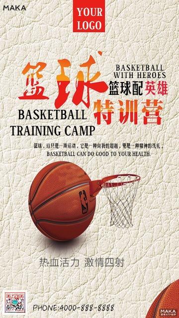篮球训练营宣传专栏