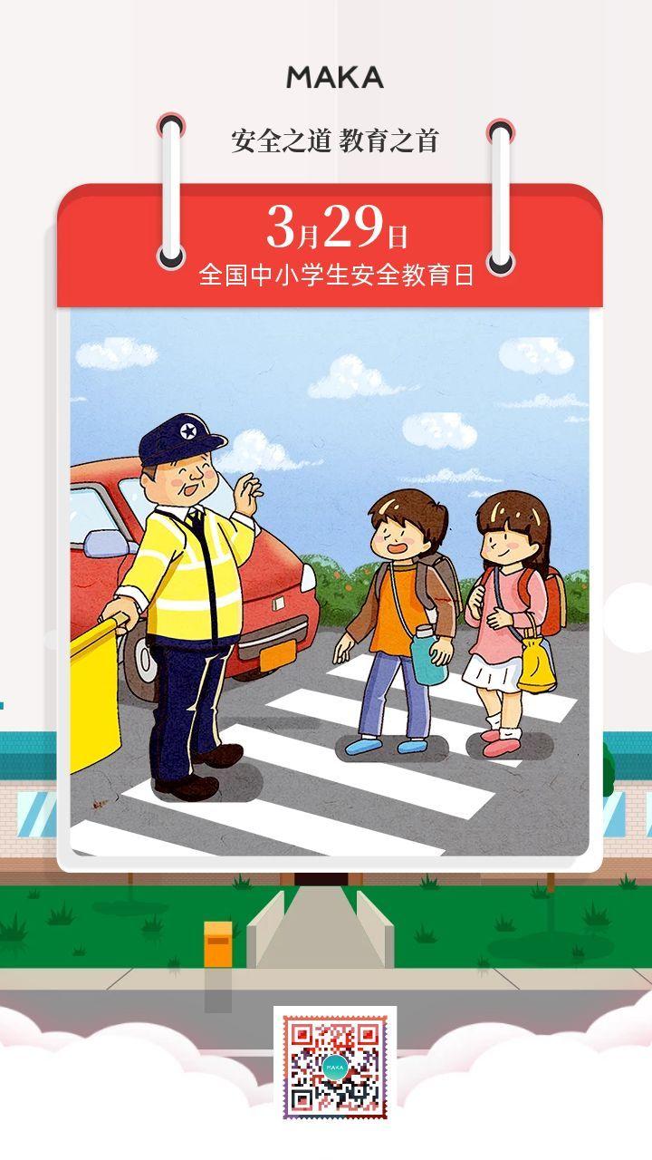 白色简约日历风格全国中小学生安全教育日宣传海报