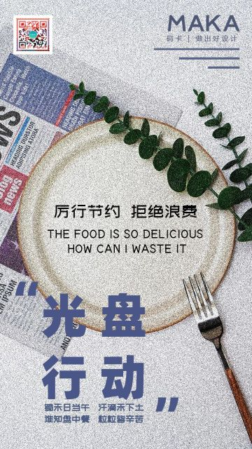 简约风光盘行动公益宣传海报