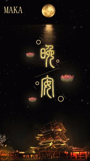 春季月亮诗意文艺风晚安放松视频