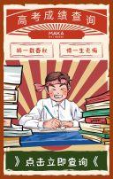 卡通手绘高考成绩查询趣味H5