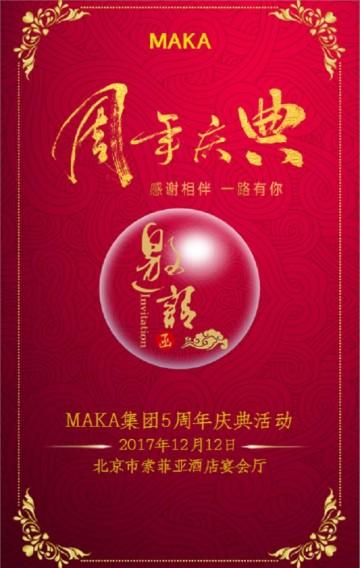 高端大气中国风企业周年庆典活动通用邀请函