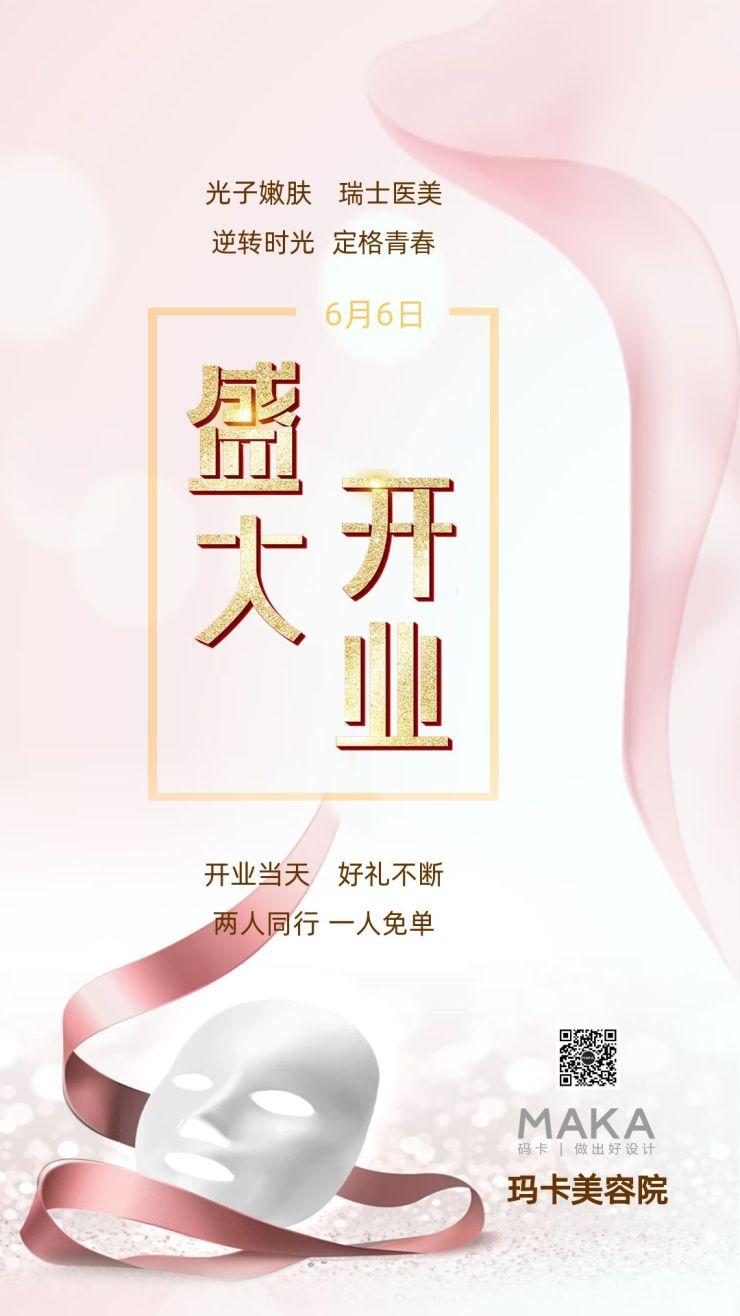 粉色简约大气美容院开业宣传海报