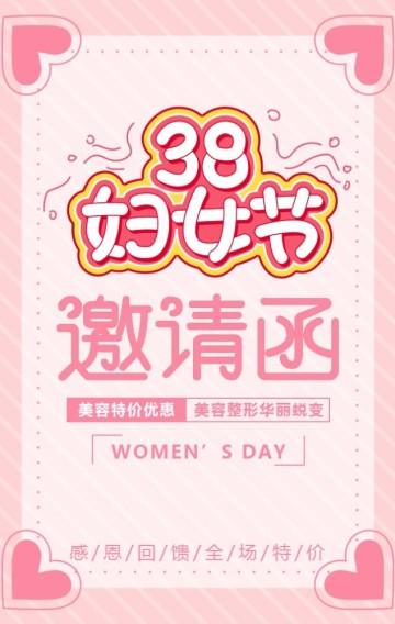 清新淡雅风格美容活动邀请函H5