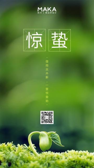 绿色简约二十四节气之惊蛰海报