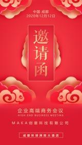 中国风高端大气活动展会酒会晚会宴会开业发布会邀请函海报模板