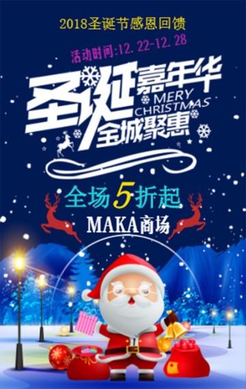 圣诞促销/圣诞活动/圣诞促销活动/圣诞活动邀请函/圣诞节日祝福贺卡