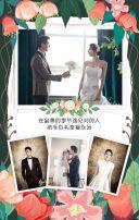 婚礼邀请函森系小清新时尚简约婚礼