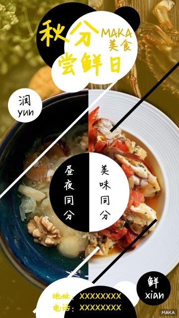 餐饮行业秋分美食节活动