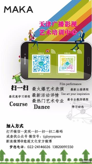 艺术培训中心微信宣传海报设计