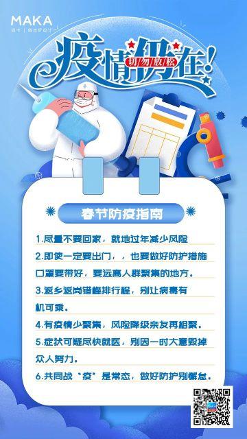 蓝色简约风格疫情防护就地过年公益宣传手机海报