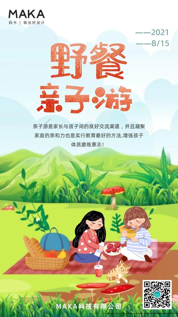 绿色清新亲子野餐营海报模板