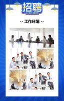 蓝色校园风格企业招聘秋招社招校园招聘内推猎头招聘模板