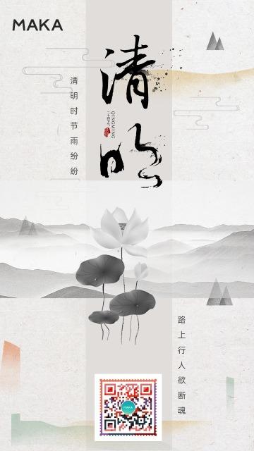 清明节水墨中国风淡灰色海报节日24节气古风海报