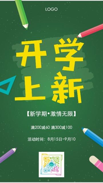 黄绿色黑板简约大气开学季迎新季波普卡通风手机海报模板