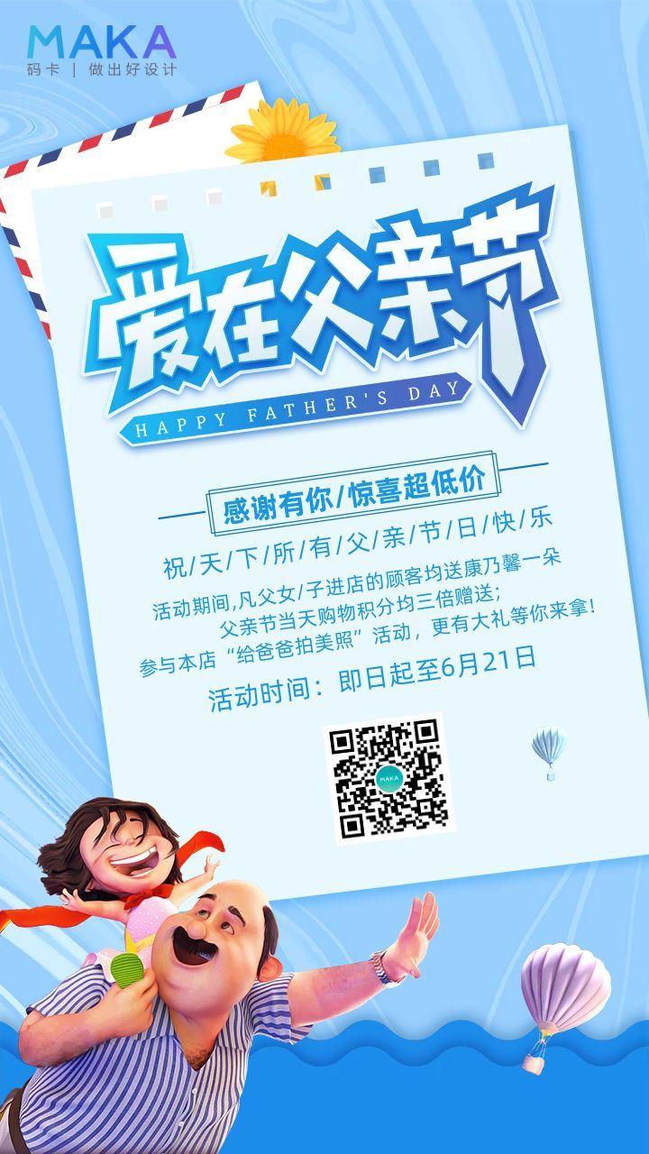 蓝色扁平父亲节促销活动电商手机海报