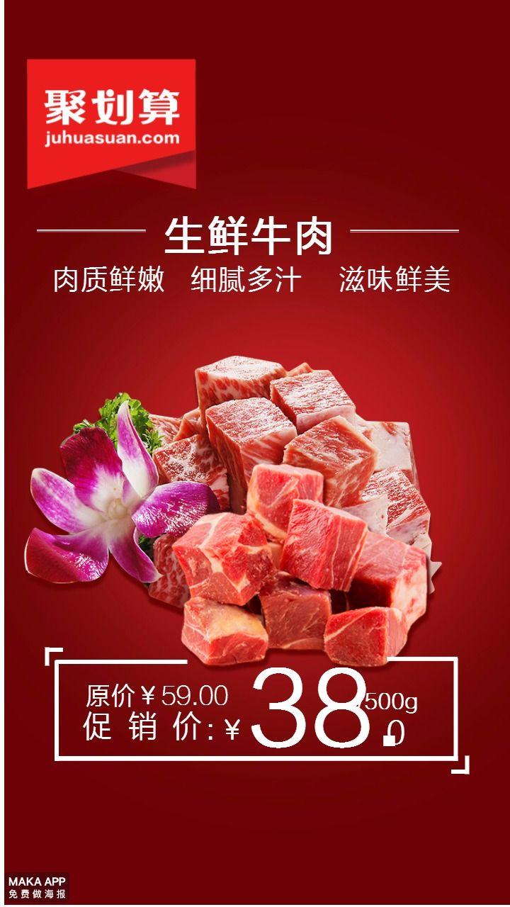 聚划算海报 生鲜肉类海报 促销海报