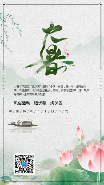 文艺中国古风大暑节气日签手机海报