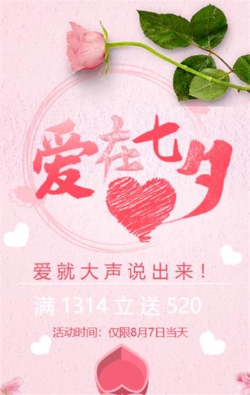 七夕情人节爱在七夕节日促销活动新品推广模板
