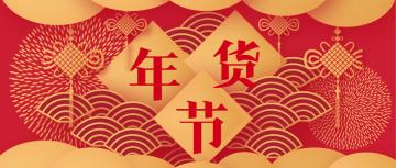 年货节微信banner设计