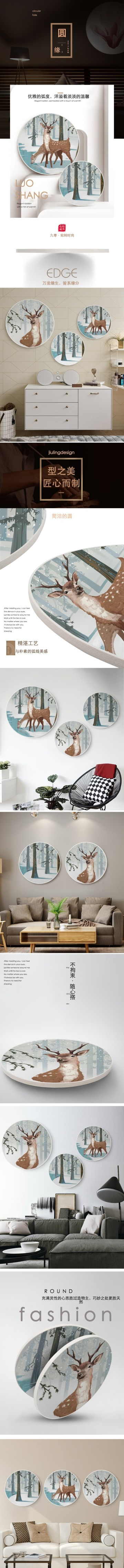 简约时尚中国风装饰画电商详情图