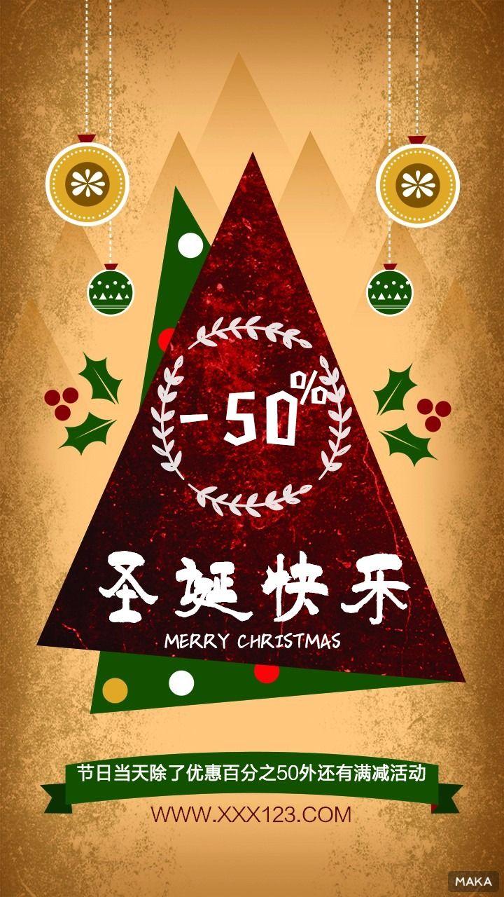 圣诞节优惠活动海报