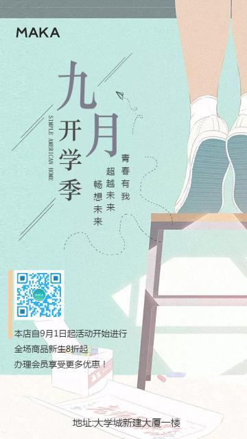 九月开学季文艺清新商家通用促销海报