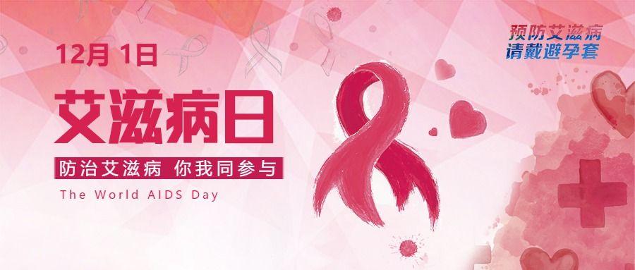 国际艾滋病日 公众号首图