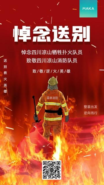 红色大气致敬消防英雄手机海报模板