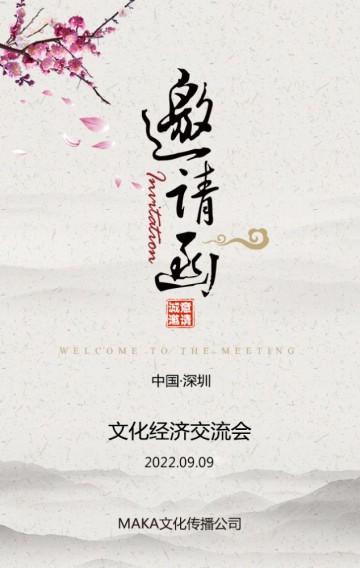 中国风商务峰会论坛会议邀请函企业宣传H5