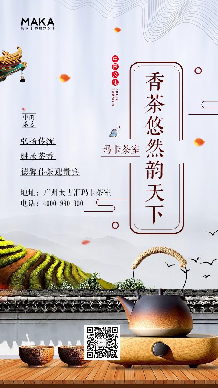 白色中国风文化娱乐行业中国风茶文化茶馆宣传推广海报