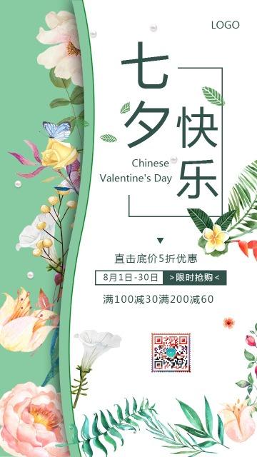 清新文艺漫七夕情人节通用打折促销活动海报模板