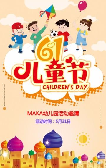橙色六一儿童节幼儿园节日活动文艺演出邀请函H5