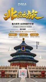 时尚大气风国庆旅游-北京宣传促销宣传通知海报