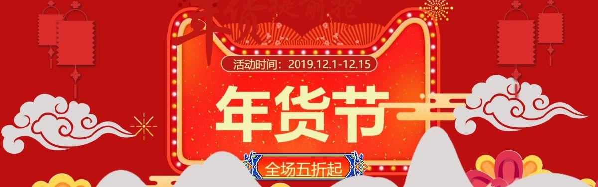 大气时尚中国风年货节促销电商banner