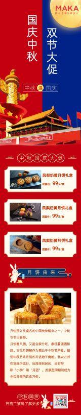 红蓝相间中秋国庆双节大促宣传促销文章长图