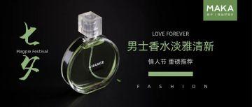 简约大气之七夕情人节男士香水电商促销活动手机宣传公众号首页