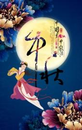 中秋节送祝福中秋节模板设计