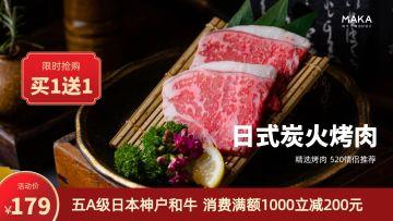 红色简约风520烤肉促销美团/大众点评封面
