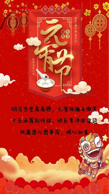 2019元宵节创意海报祝福宣传