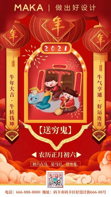 红色喜庆创意2021通用新年习俗宣传系列海报