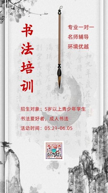 白色简约书法培训招生宣传手机海报