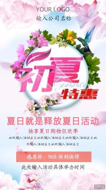清新自然初夏特惠促销海报