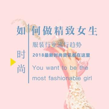 粉色系时尚行业大气服饰微信公众号次图